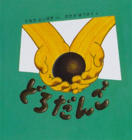 0〜3歳におすすめの知育絵本【知育ママの口コミ】