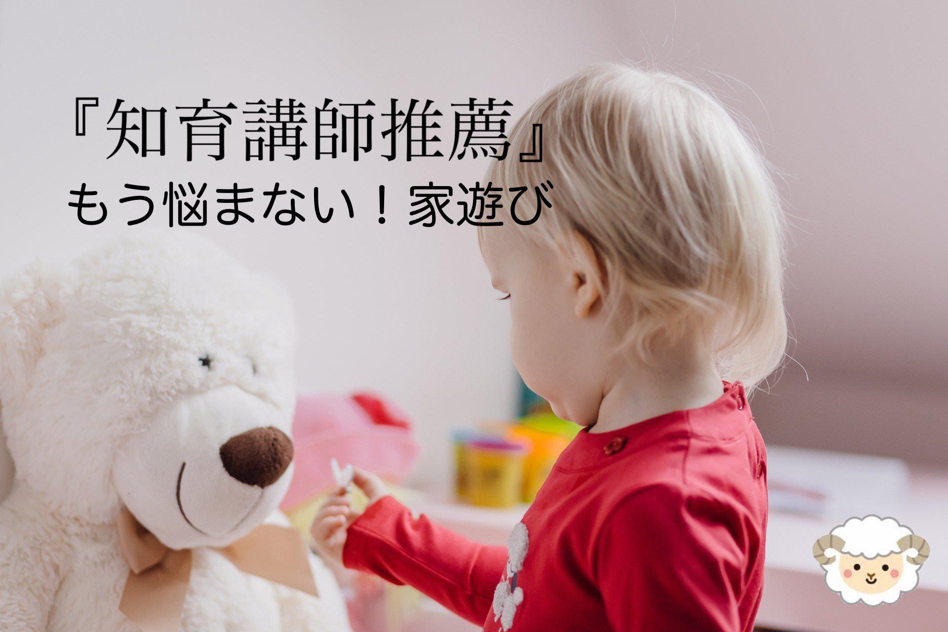 『知育講師推薦』もう悩まない!子供と家で遊ぶアイデアをご紹介!