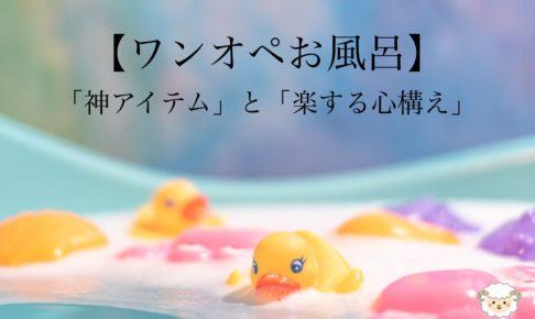 【ワンオペ育児】お風呂の神アイテムとママの心構え5つ