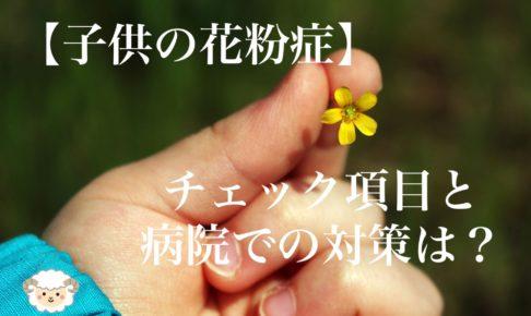 子供の花粉症チェック項目と病院での対策とは
