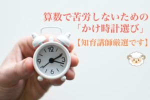 【知育講師厳選】時計で苦労しないための「かけ時計選び」