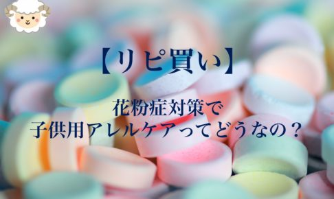 【リピ買い】花粉症対策で子供用アレルケア