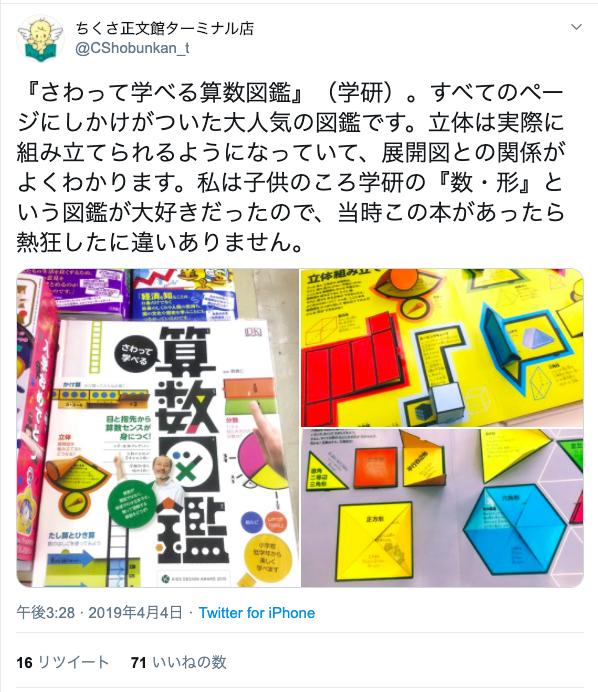 【知育ママ推薦】おすすめの図鑑