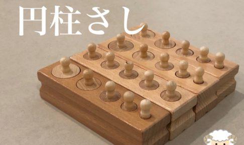 【月齢別】円柱さしで遊んだ感想と期待できる3つの効果とは